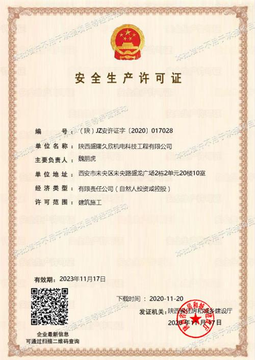 陕西盛隆久欣安全生产许可证