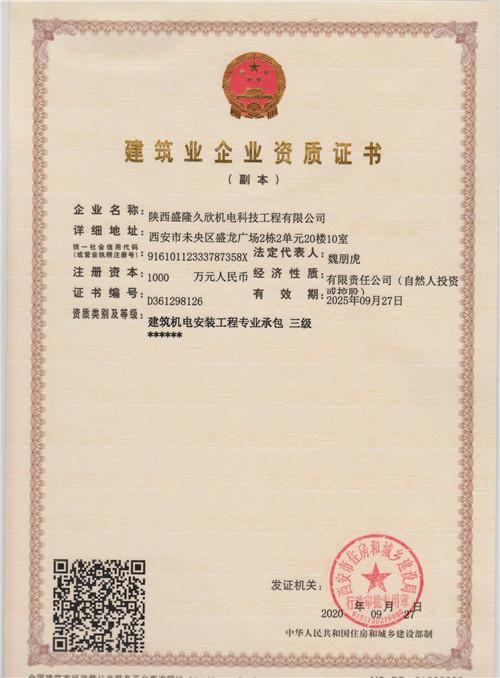 盛隆久欣建筑业企业资质证书