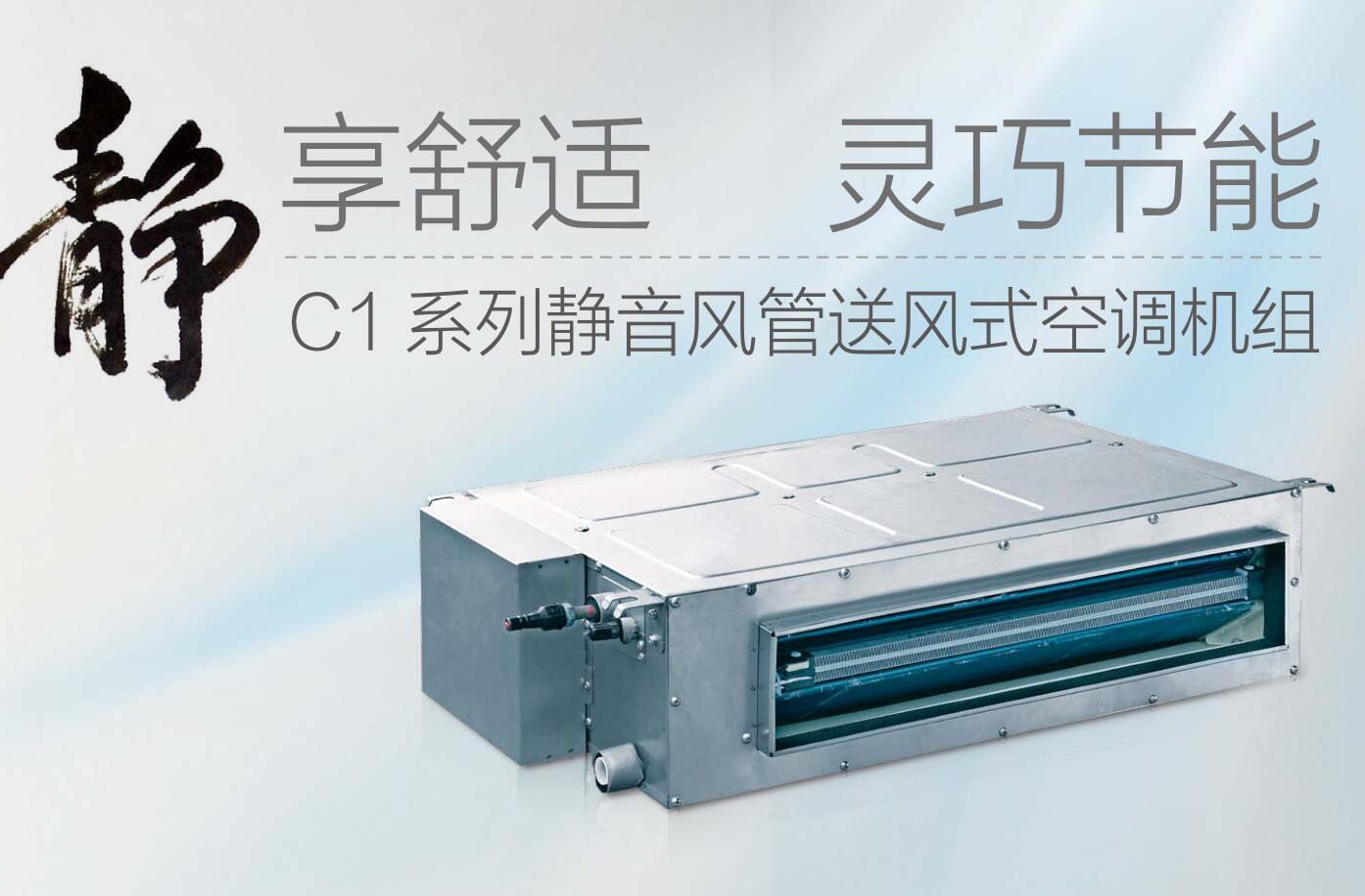C1静音风管机8P