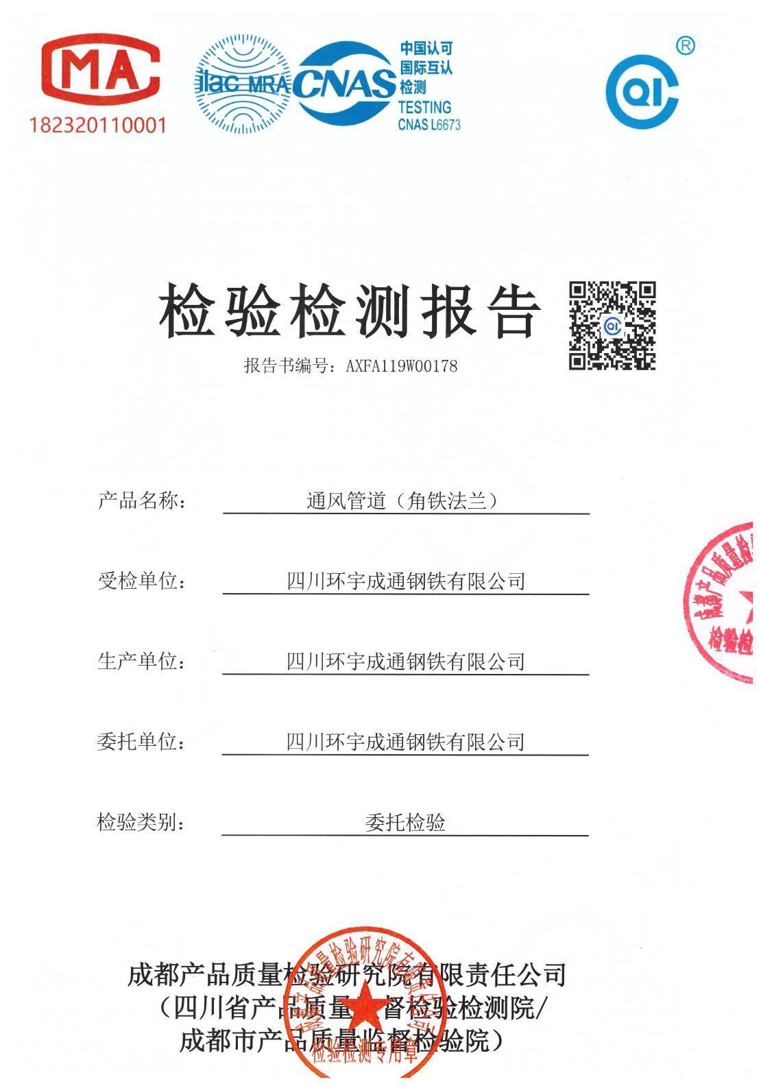 通风管道检测检验报告(角铁法兰)