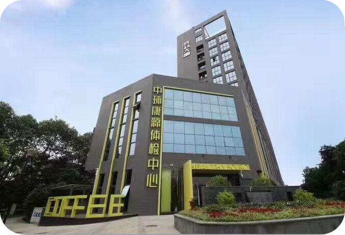 成都打印机租赁合作伙伴:四川中环康源体检中心