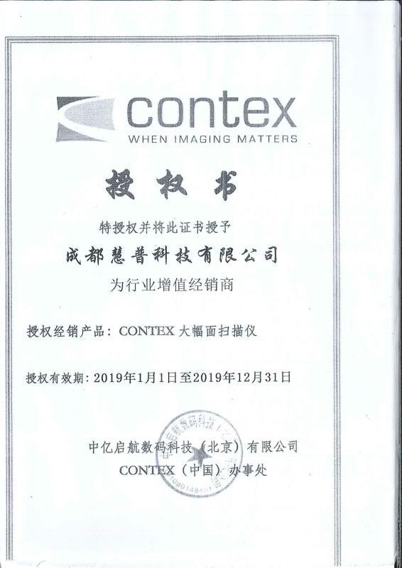 康泰克斯大幅面扫描仪授权书