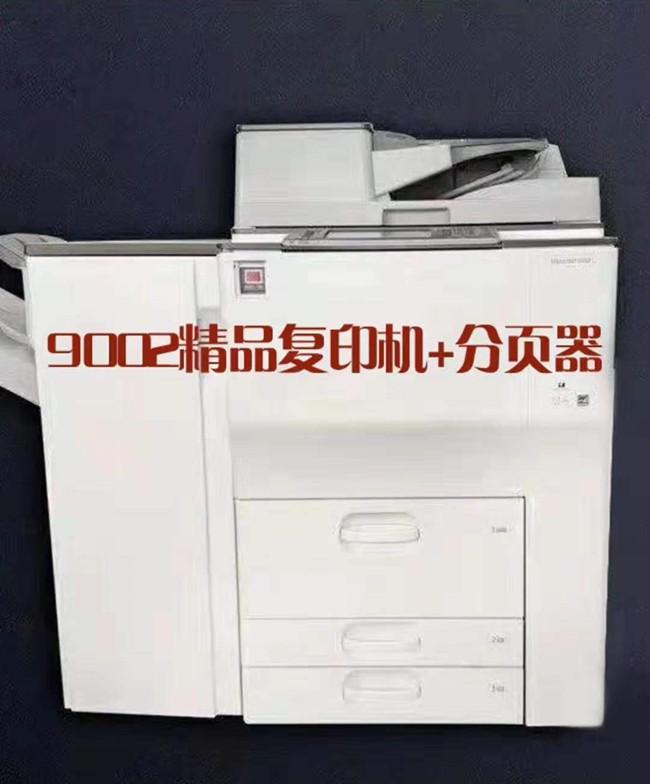 理光9002高速黑白复印机