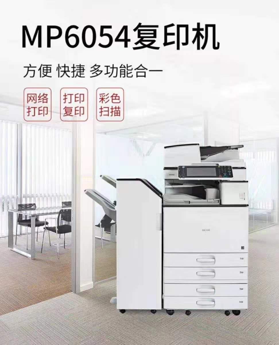 理光6054高速黑白复印机