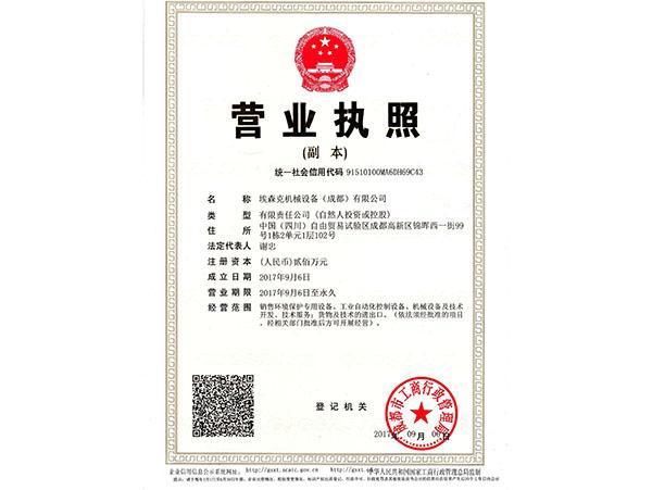 埃森克机械设备(成都)有限公司营业执照