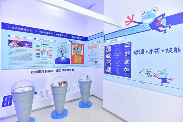 中国语商演讲博览馆