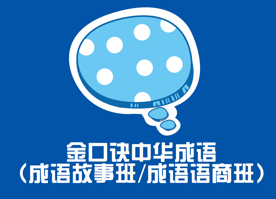 金口诀中华成语(成语故事班/成语语商班)