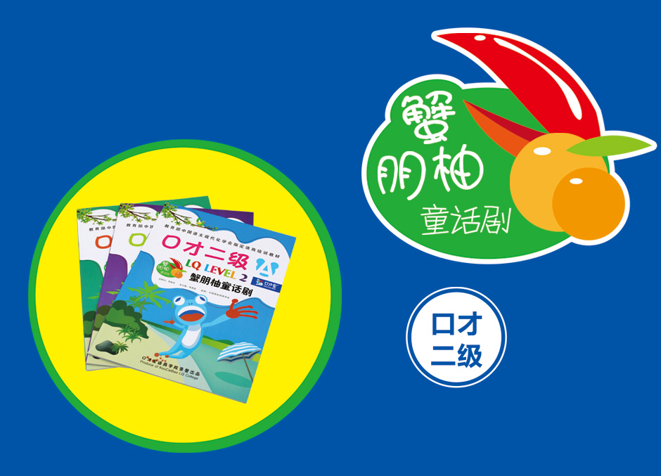 语商二级蟹朋柚童话剧