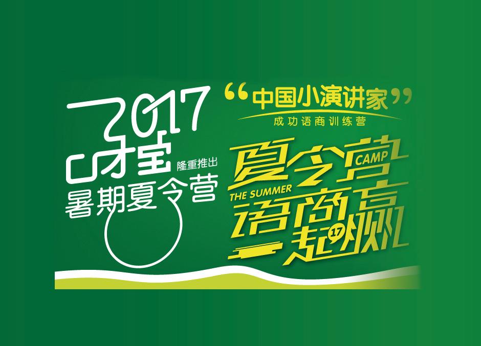 中国小演讲家成功语商夏令营