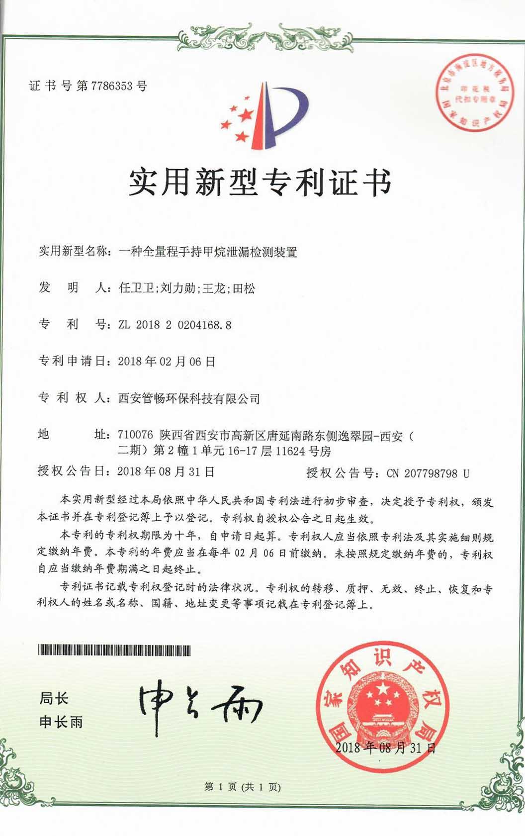 一种全量程手持甲烷泄漏检测装置aa证书