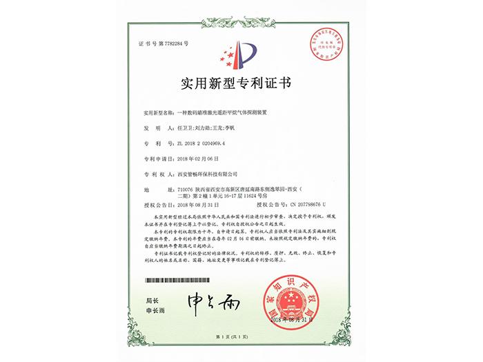 一种多少瞄准激光遥距甲烷气体探测装置专利证书