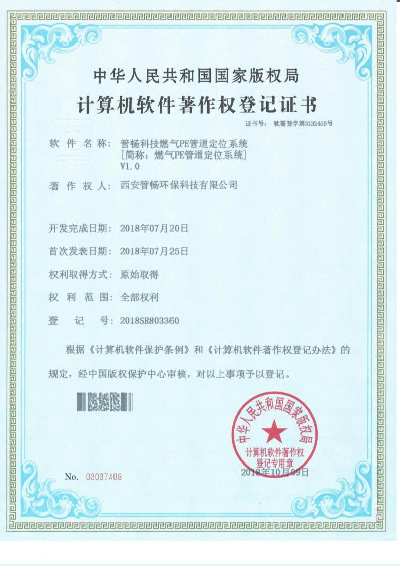 计算机著作权登记证书