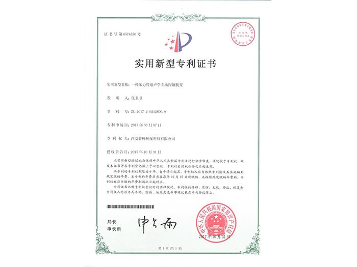一种压力管道声学主动探测装置专利证书