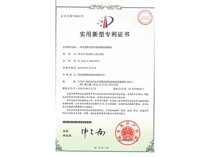一种全量程手持甲烷泄漏检测装置专利证书