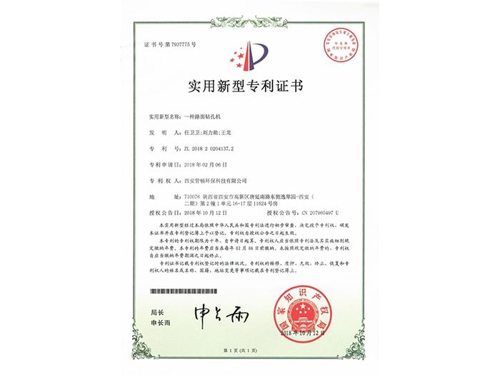 一种路面钻孔机专利证书