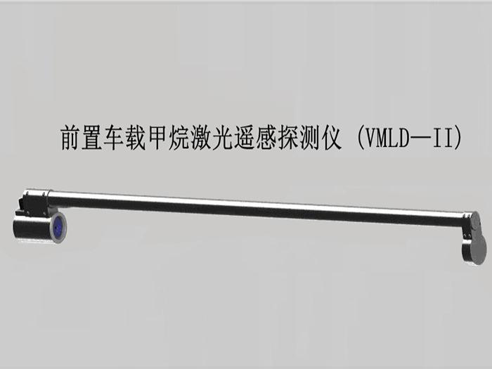 前置车载甲烷激光遥感探测仪(VMLD - II)