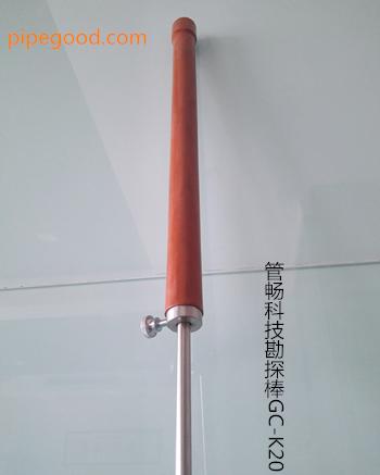 勘探棒GC-K20
