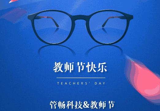 管畅科技教师节专题:还记得那些年老师说过的经典语录吗?