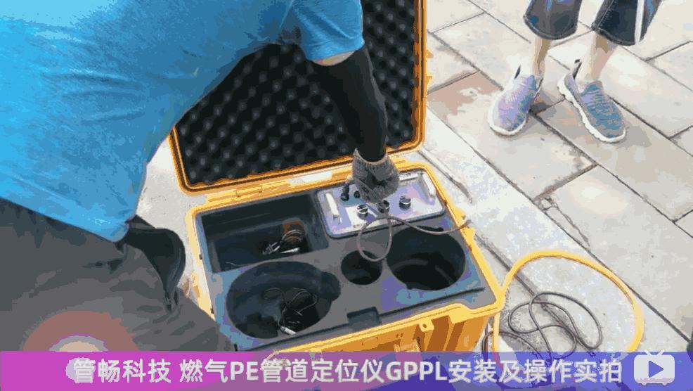 管畅科技燃气PE管道定位仪安装及操作实拍