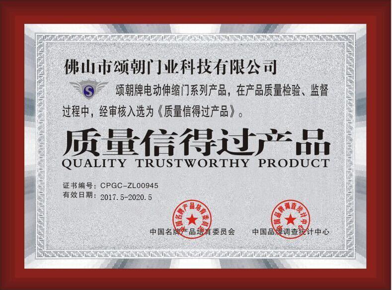电动伸缩门质量信得过产品证书