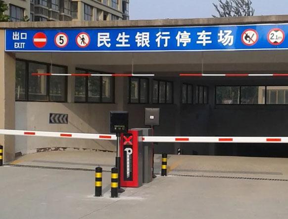 陕西停车场管理系统——民生银行停车场