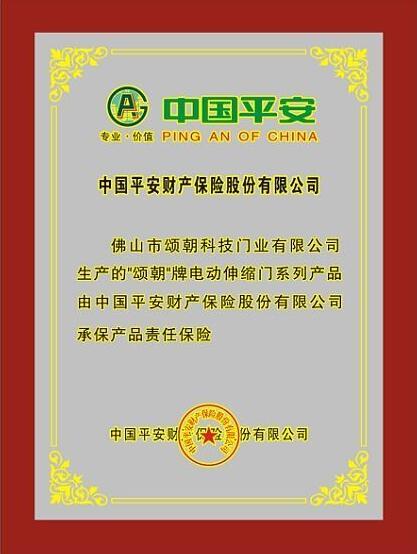 中国平安为产品保驾护航