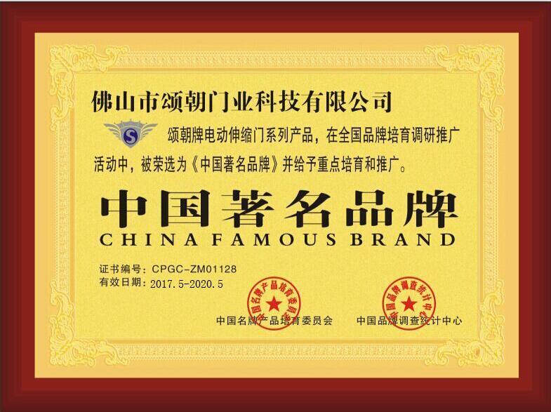 我司荣获中国知名品牌