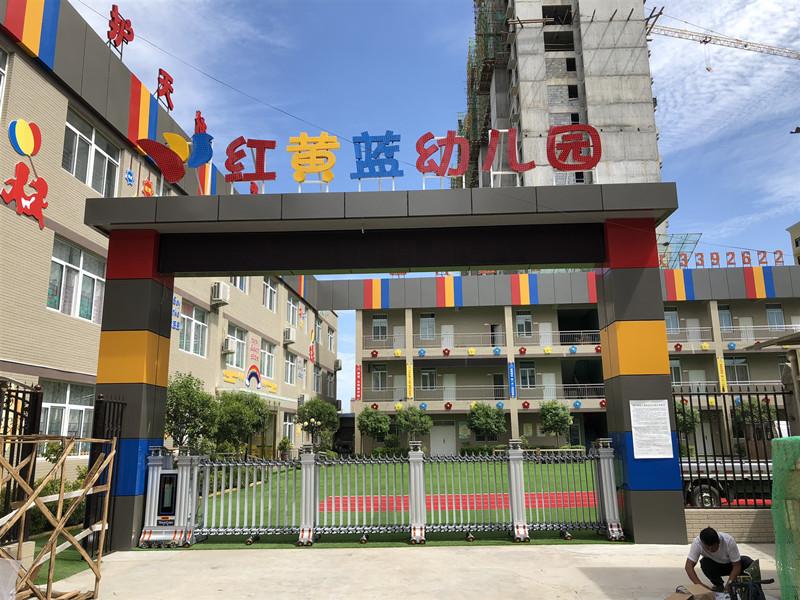 红黄蓝幼儿园电动伸缩门安装