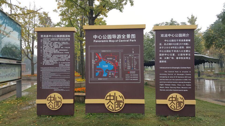 四川公园标识标牌厂家