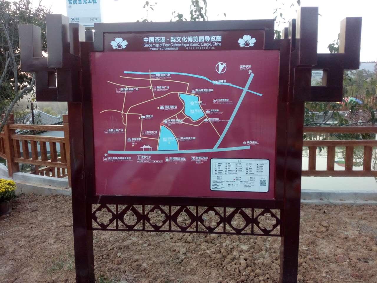 四川公园标识标牌