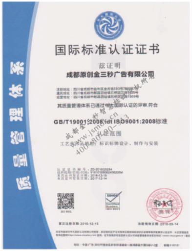 质量管理体系国际认证证书