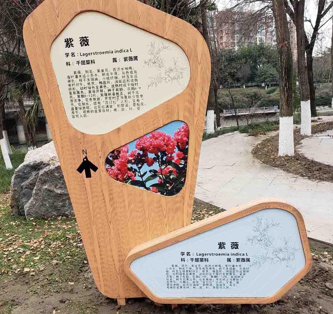 成都公园标识标牌制作