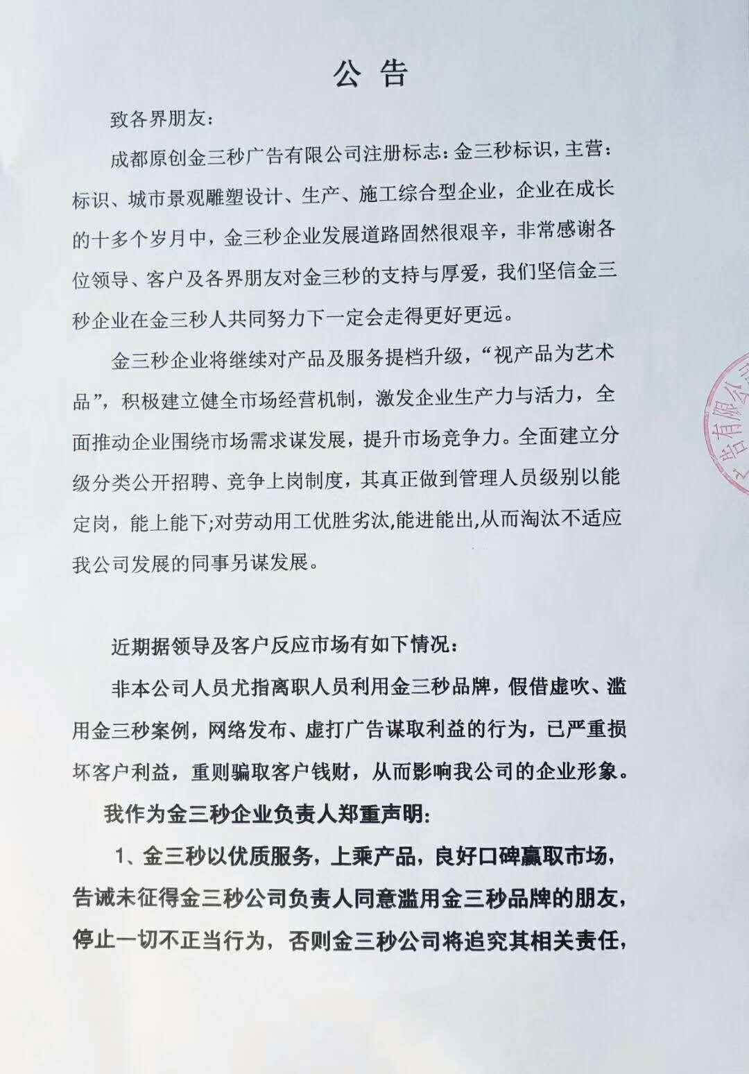 成都鲨鱼电竞官网广告有限公司告示