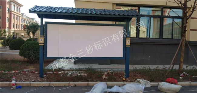 金三秒标识——四川师大一中宣传栏制作安装实景