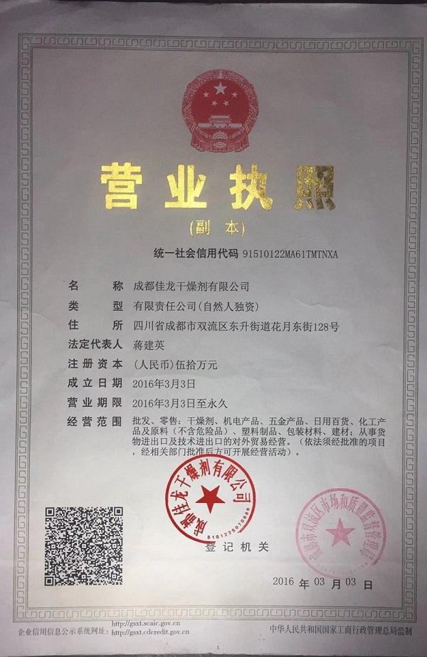 佳龙干燥剂公司营业执照