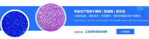 四川干燥剂生产