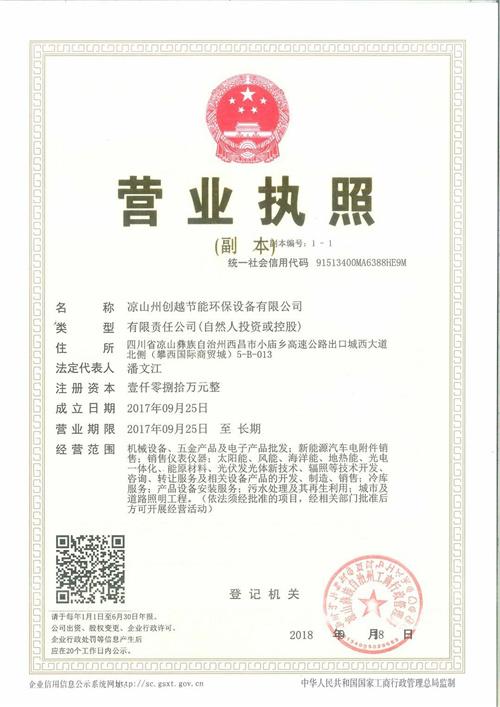 西昌组合路灯公司营业执照