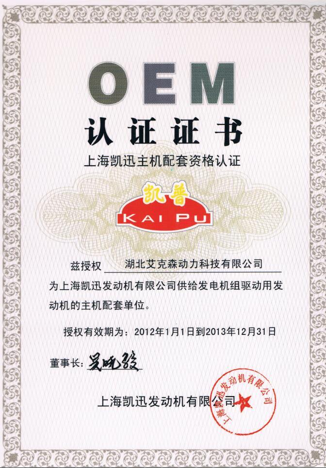 湖北发电机组-上海凯讯主机配套资格认证证书