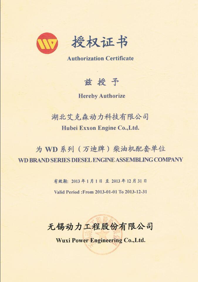 武汉柴油发电机组-万迪牌柴油机授权证书