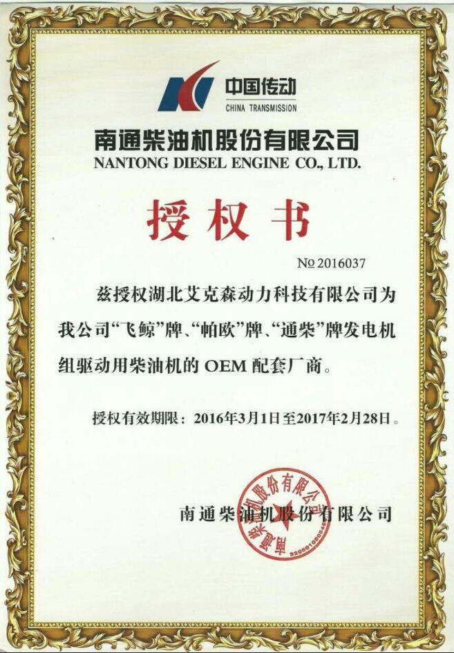 武汉发电机组-南通柴油机授权书
