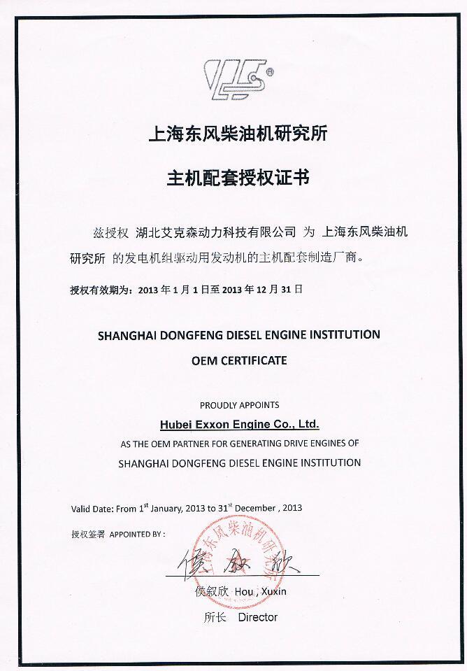 湖北柴油发电机组-上海东风柴油机授权证书