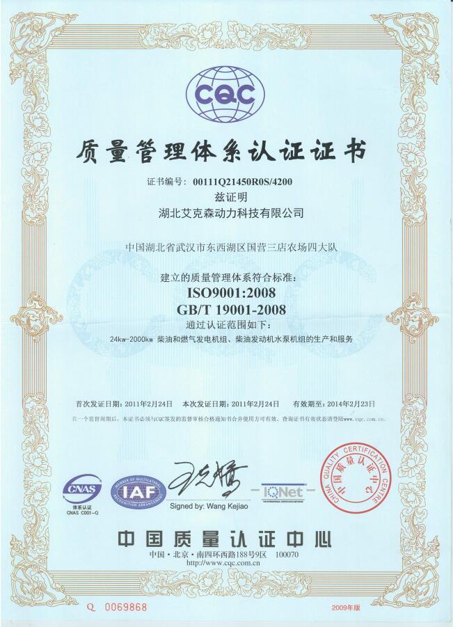 柴油发电机组-质量管理体系认证证书