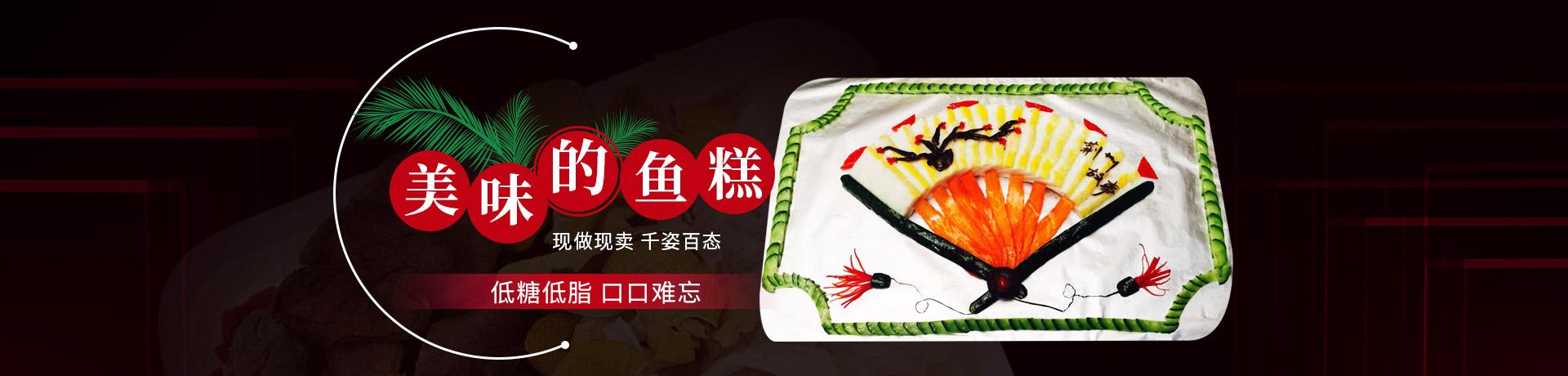 荆州鱼丸加工