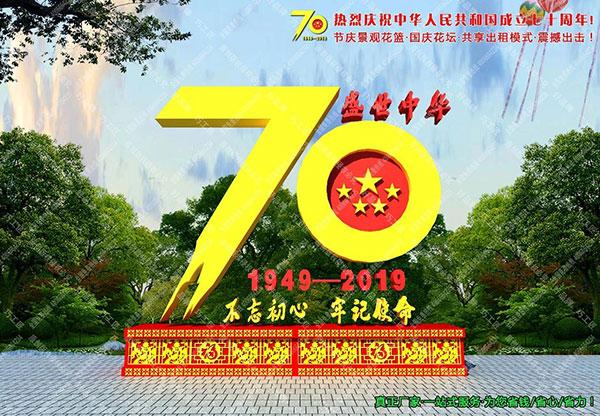 70年大庆盛世中华国庆花篮