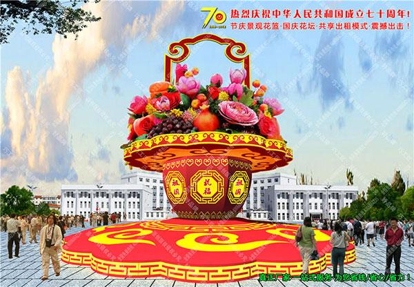 喜迎中华人民共和国70华诞,国庆花篮花坛、天安花篮布置