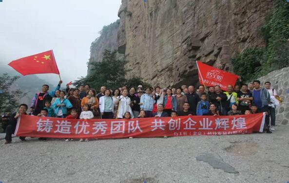 巧工匠国庆期间组织员工及家属赴河南旅游