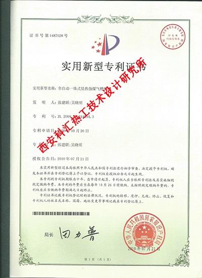 全自动一体式低热值煤气燃烧器专利证书