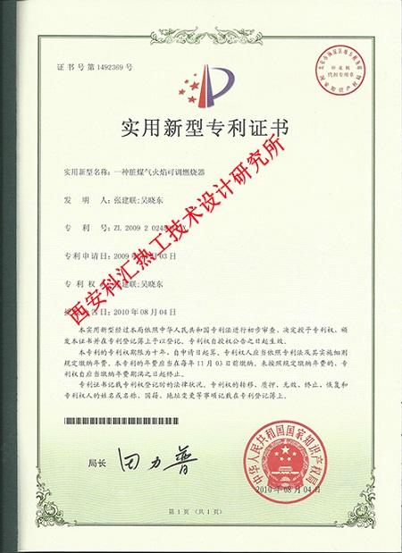 火焰检测器实用新型专利证书