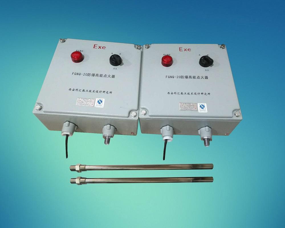 FGNQ-20高能點火裝置