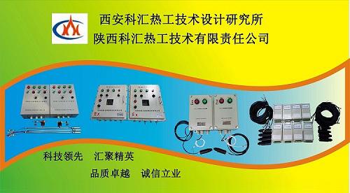 西安科汇热工技术设计研究所
